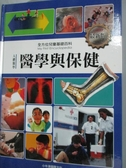 【書寶二手書T4/少年童書_XDS】醫學與保健_小牛津製作團隊編輯