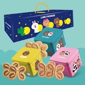 【愛不囉嗦】一之鄉 蝴蝶酥禮盒 - LINE FRIENDS 獨家鐵盒