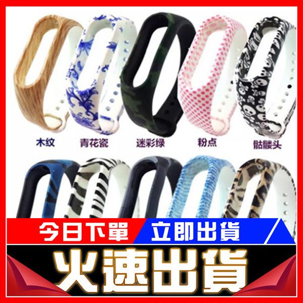 [24H 現貨快出] 小米手環2 彩繪腕帶 小米腕帶 全34色 腕帶 運動 小米 二代 替換錶帶 彩色 花色