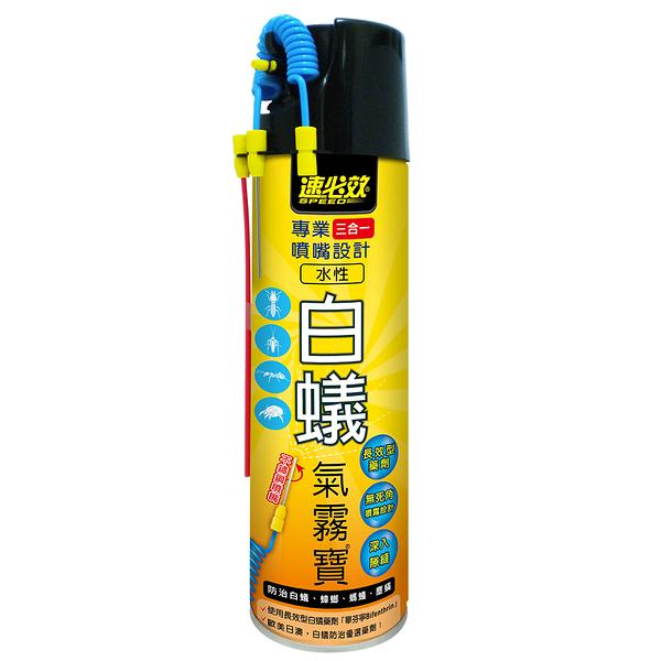 速必效水性白蟻氣霧寶 專利萬向無死角噴霧設計