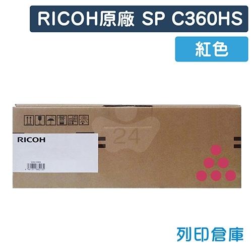 原廠碳粉匣 RICOH 紅色 SP C360HS /適用 RICOH SP C360DNw/SP C360SFNw