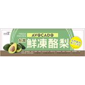 【免運冷凍宅配】台灣鮮凍酪梨(500g/包)*2包【合迷雅好物超級商城】