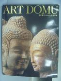 【書寶二手書T9/收藏_XAE】ART DOME Auction_Vol.21_2016/10/22