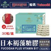 【美陸生技AWBIO】日本褐藻糖膠(素食可)【30粒/盒(經濟包)】