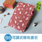 珠友網購限定 SC-03205 B6/32K 多功能書衣/書皮/書套-可調式棉麻布