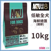 【搭嘴購】英國AATU奧圖 超級8『嚴選海鮮總匯-低敏無穀挑嘴全齡犬糧』5kg
