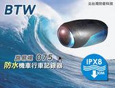 【北台灣防衛科技】*商檢:D33H33* 路易視 機車行車記錄器 75C 超強防水 FHD1080P