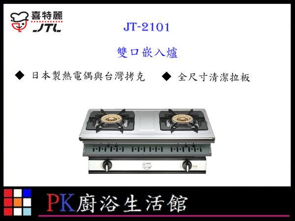 ❤PK廚浴生活館 ❤ 高雄喜特麗 JT-2101 雙口嵌入爐 全尺寸清潔拉盤
