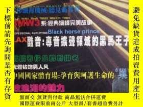 二手書博民逛書店LAX(銳豐音響)罕見創刊號Y50702 出版2005