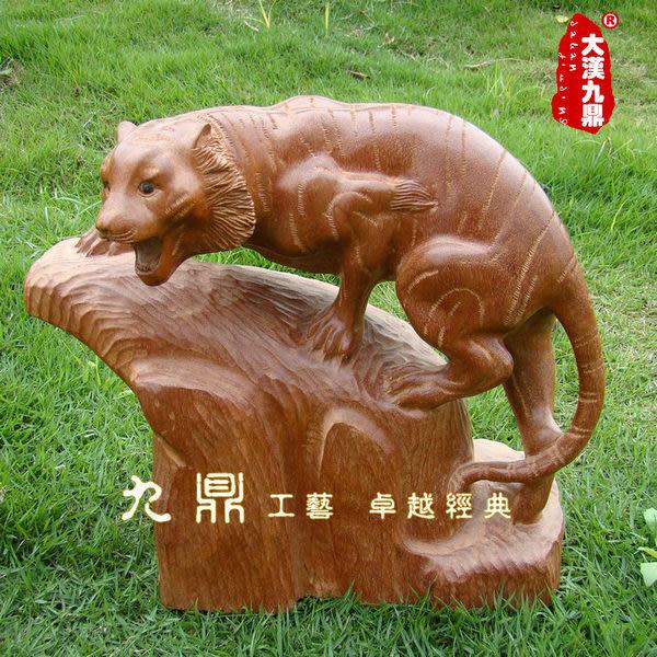 猛虎老虎擺件 動物生肖 紅木木雕工藝品 家居擺件