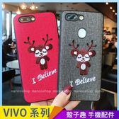 刺繡布紋殼 VIVO V11 V11i Y81 X21 V9 V7 V7+ plus 手機殼 卡通小鹿 短掛繩 保護殼保護套 全包邊軟殼