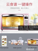 220V電壓 格蘭仕iK2R烤箱家用烘焙多功能全自動小型蛋糕電烤箱32L升智慧MBS『潮流世家』