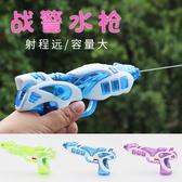現貨 戰警水槍兒童沙灘玩具水槍 寶寶玩水戲水 戶外洗澡遊泳漂流戲水槍 射擊遊戲 玩具水槍