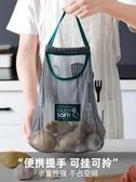 掛袋 可掛式大蒜掛袋網袋廚房生姜洋蔥果蔬蒜頭收納袋多功能鏤空手提袋  寶貝計畫