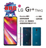 ☆胖達3C☆拆封品 LG G7+ ThinQ 6G/128G 6.1吋 高通845(外觀近全新)