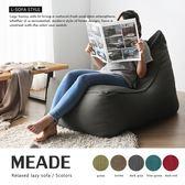 【H&D】MEADE米德簡約風舒適懶骨頭沙發-深灰(L型)