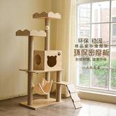 樂妃大型貓爬架貓窩貓樹貓抓柱貓玩具貓跳台多層木質貓咪用品   LannaS