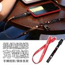 掛繩編織充電線 Apple Lightning Micro Type-C 手機掛繩 USB 傳輸線 手繩 頸掛