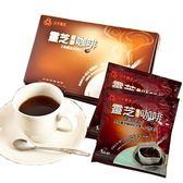 靈芝健康咖啡(5包)【三才靈芝】(買1送1)