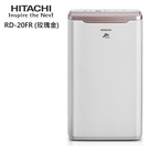 【HITACHI 日立】10L感溫適濕清淨除濕機 RD-20FR (玫瑰金)