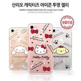 韓國正品空運 iPhone 7 蘋果/三麗鷗可愛圖標透明手機殼【SSA0822】