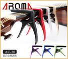 【小麥老師樂器館】吉他移調夾 AROMA AC-20 變調夾【A31】V50 F310 鋁合金 移調夾