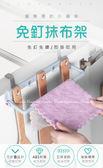 【折疊抹布架】廚櫃門掛式自動摺疊毛巾架 門背掛架 北歐風免釘免鑽5連掛鉤架