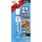 KONISHI日本小西G CLEAR強力速乾透明接著劑20ml 適用皮革