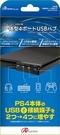 PS4 SLIM 專用 ANSWER 一體式 4孔 USB 擴充孔 充電孔 4端口 含USB3.1 黑色款【玩樂小熊】