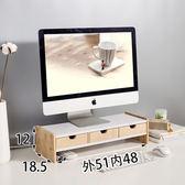 電腦增高架桌面收納置物架實木底座顯示屏增高托架顯示器架子