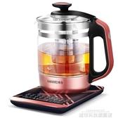 養生壺全自動加厚玻璃多功能電熱燒水壺花茶壺煮茶器黑茶 城市科技