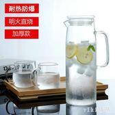 耐熱玻璃冷水壺大容量加厚防爆玻璃涼水壺耐高溫扎壺晾水壺果汁壺 nm2858 【VIKI菈菈】