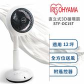 IRIS OHYAMA STF-DC15T 直立式3D循環扇 風扇 電風扇  群光公司貨 保固一年