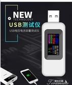 電壓表 高精度usb手機充電器電壓電流表電流檢測器移動電源容量測試儀 快速出貨