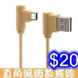 直角編織數據線 蘋果 / 安卓充電線 一米傳輸線 i6/i7/Micro USB通用充電線 ID-57