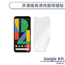 Google Pixel 4 非滿版高清亮面保護貼 保護膜 螢幕貼 軟膜 不碎邊