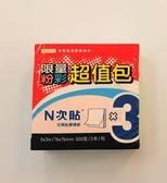 N次貼 超黏可再貼 便條紙 便利貼 粉彩系列 3色經典超值包 61004