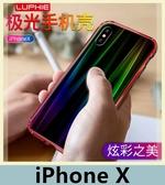 iPhone X (5.8吋) 極光手機殼 鋼化玻璃背板 七彩極光薄膜 裸機手感 透明背板 手機殼 玻璃殼