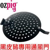 【速捷戶外露營】OzPig澳洲2013最夯中秋烤肉爐黑皮豬專用通風門