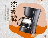 咖啡機Bear/小熊 KFJ-403咖啡機 家用 全自動咖啡機 美式咖啡壺 【四月特賣】 XL 220v