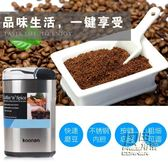 咖啡豆磨豆機 家用小型電動磨豆機研磨機 便攜五谷雜糧粉碎機CY 自由角落