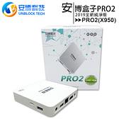安博盒子 PRO2 4K 2019純淨版(16G)◆