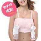 哺乳胸罩 孕婦胸罩 真空吸力集乳器【DA...