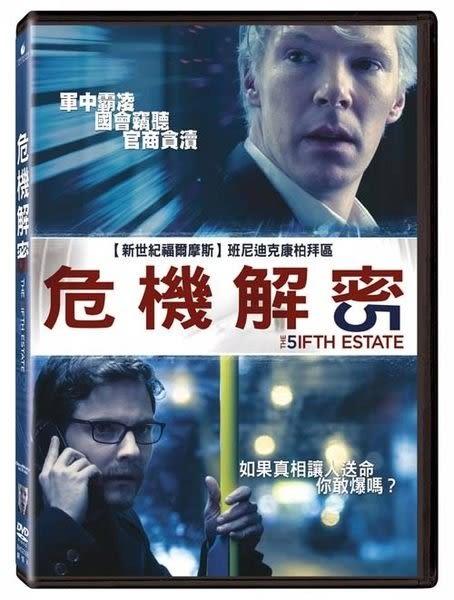危機解密 DVD (購潮8)