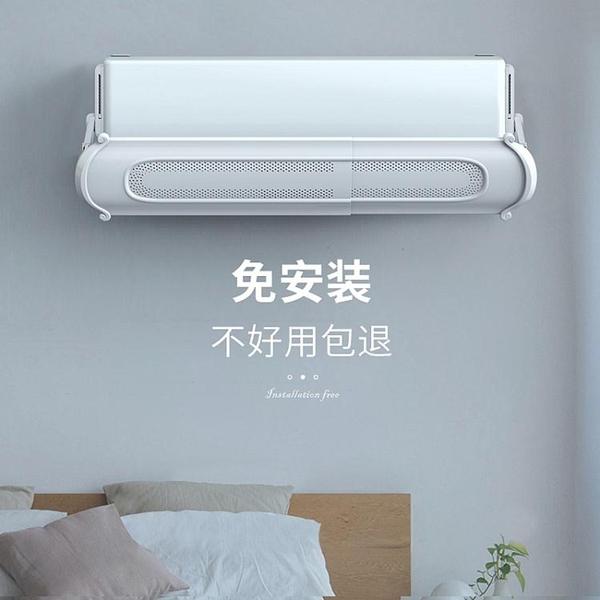 空調遮風板防直吹神器通用出風口擋板壁掛式月子款嬰兒冷氣擋風板 「青木鋪子」