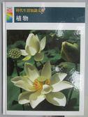 【書寶二手書T6/科學_ZHA】時代生活知識文庫-植物