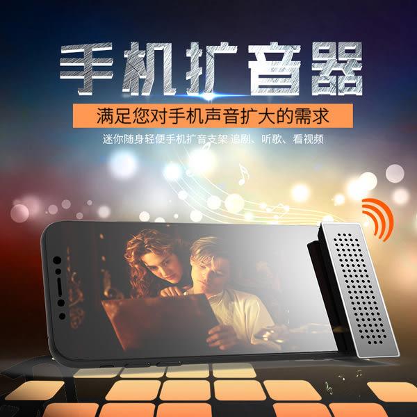 【SZ12】手機擴音器 原聲 播放 音質 保真 擴音支架 追劇 聽歌 懶人支架 iPhone 三星 華為 多型號可用