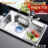 卡貝水槽單槽廚房洗菜盆加厚304不銹鋼洗菜池水池單盆水斗大單槽 NMS名購居家