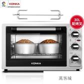 電烤箱 KAO-3060烤箱家用烘焙多功能全自動迷你電烤箱大30升220V 萬客城