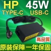 HP 45W TYPE-C 變壓器 TPN-CA01 V5Y26AA TPN-DA04 hromebook 13 G1 Elite x2 1012 G1 Spectre Pro 13 G1 x2 210 G2
